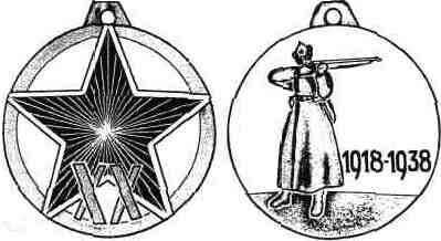 Медаль хх лет ркка 1938 г диаметр 30 мм